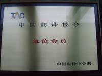 深圳翻译公司是中国翻译协会单位会员!