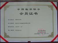 中国翻译协会会员证书