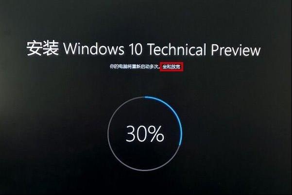 你的电脑将重新启动多次,坐和放宽
