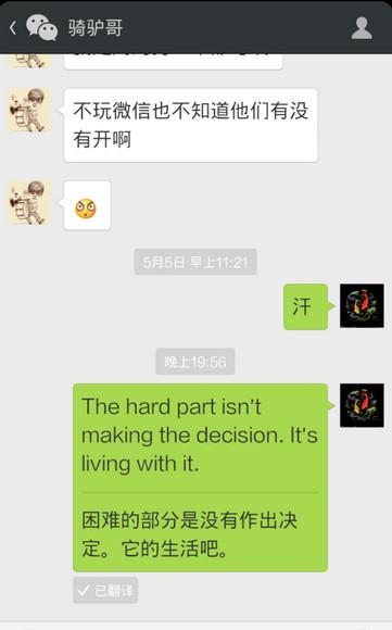 微信翻译效果