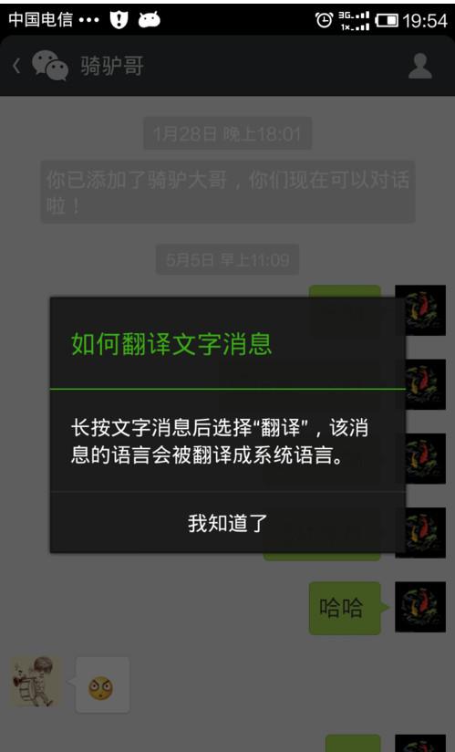 微信新增翻译功能